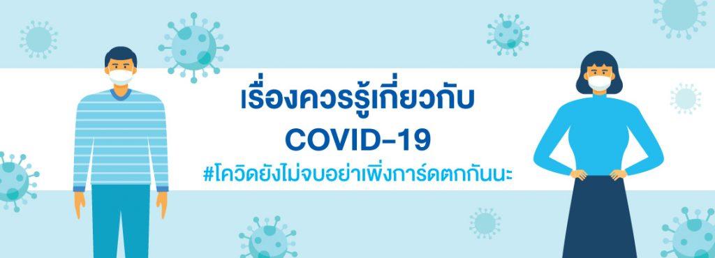 โรคโควิด 19